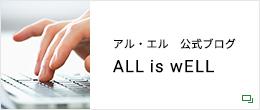 アル・エル 公式ブログ